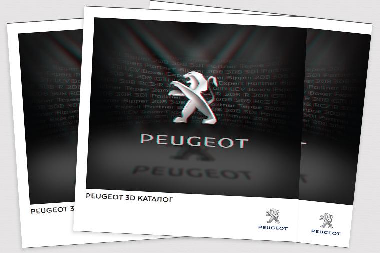 Peugeot 3D каталог – прв во автомобилската индустрија во Македонија